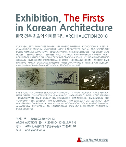 ADIK 전시&옥션ㅣADIK Exhibition&Auction , Seoul