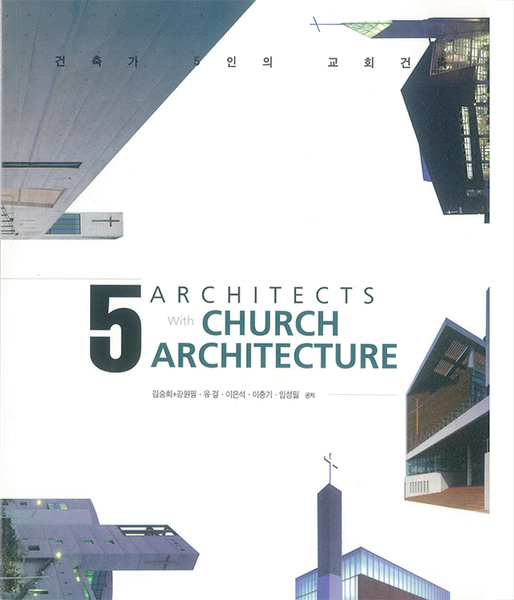 건축가 5인의 교회건축ㅣ5 Architects with church architecture