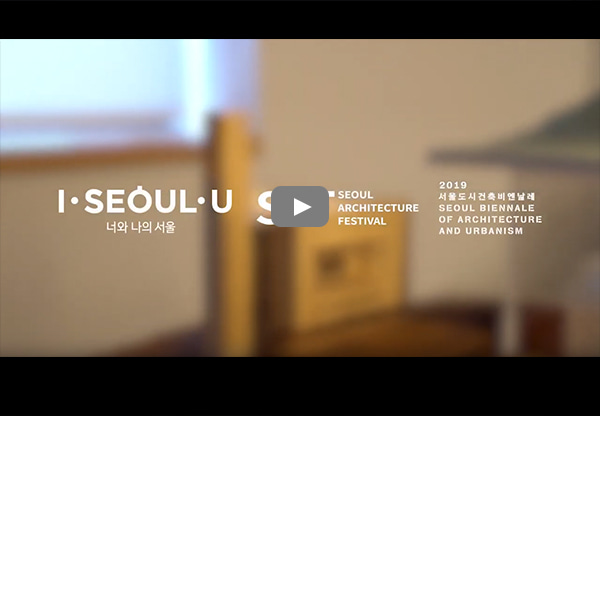 서울건축문화제 인터뷰 | Seoul Architecture Festival Interview